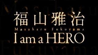 福山雅治「I am a HERO」 ドラマ「花咲舞が黙ってない」主題歌 ▽福山雅...