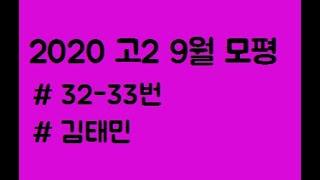 2020 고2 9월 32-33번 - 김태민