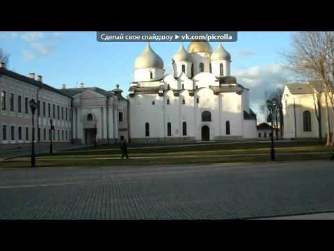 «1» под музыку гр Старый парки ансамбль Сорока   Великий Новгород муз сл