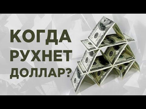 Что будет с рублем? / Прогноз курса доллара на неделю 7-13 октября 2019