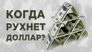 Смотреть видео Что будет с рублем? / Прогноз курса доллара на неделю 7-13 октября 2019 онлайн