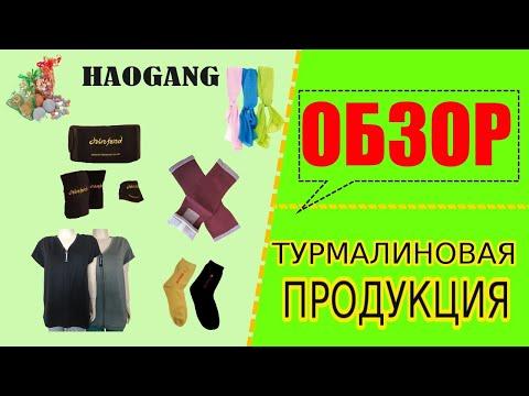 Хао Ган - официальный сайт магазин HaoGang