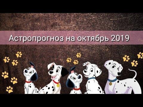 АСТРОПРОГНОЗ НА ОКТЯБРЬ 2019