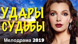 Душевный фильм 2019 до слёз - УДАРЫ СУДЬБЫ @ Русские мелодрамы 2019
