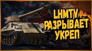 LHMTV - БРИТАНСКАЯ ЛТ НАГИБАЕТ УКРЕП  - Билли в Укрепах #5 | World of Tanks