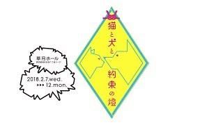 劇団TEAM-ODAC第28回本公演 『猫と犬と約束の燈(再演)』 【脚本・演出...