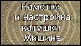 Намотка и настройка катушки Мишина(, 2016-08-05T18:18:34.000Z)