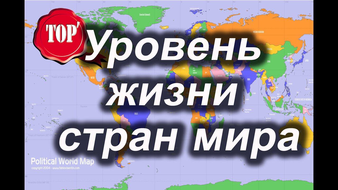Уровень жизни стран мира 2015 По категориям