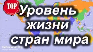 Уровень жизни стран мира 2015 По категориям(, 2016-01-18T15:00:00.000Z)