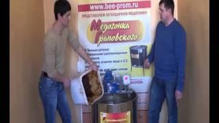 Кремование меду від компанії ТОВ ПКБ Бі Пром частина 1я