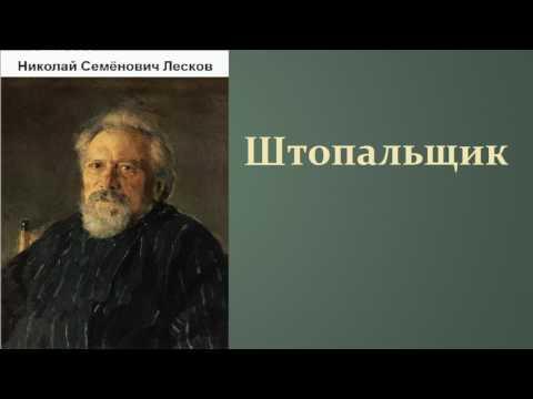 Николай Семёнович Лесков.  Штопальщик. аудиокнига.
