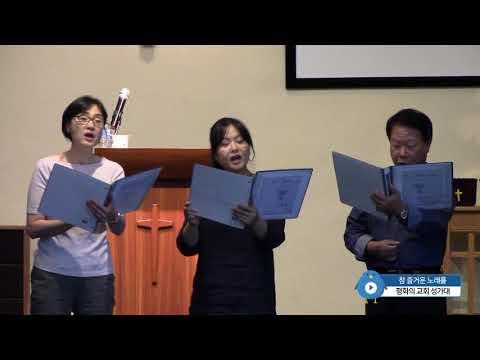 190804 참 즐거운 노래를 Choir
