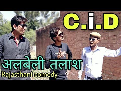 Rajasthani Desi Video,अलबेली तलाश | Desi Maarwadi, Rajasthani Comedy| Cid Funny