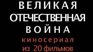 Тыл на Войне, на Восток . Фильм 5-й, Документальный сериал Великая Отечественная войн