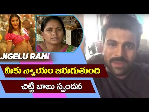 Ram Charan Reacts On Jigelu Rani Singer Venkata Lakshmi Issue || YOYO Cine Talkies