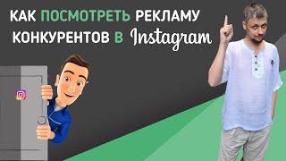 Как посмотреть рекламу конкурентов в Instagram