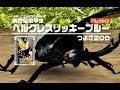 [アーケード] 甲虫王者 ムシキング Mushiking - つよさ200 最強のカブト と クワガタ…