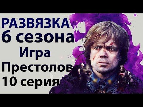 Игра престолов 7 сезон 1 серия смотреть онлайн