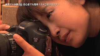 【公式】フジテレビpresents 素敵なスマートライフ#15 梅津弥英子 検索動画 6