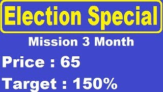 Election Special Stock Price rs 65 = upto 150%  Returns...