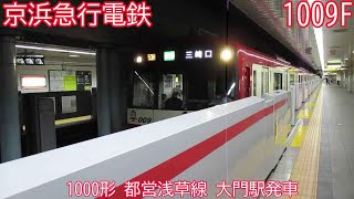 京急1000形 1009F 都営浅草線 大門駅発車