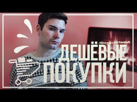 дешевые покупки / одежда за 100 рублей