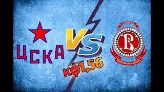 ✅✅✅Прогноз на матч ЦСКА-Витязь/прогноз на спорт/КХЛ