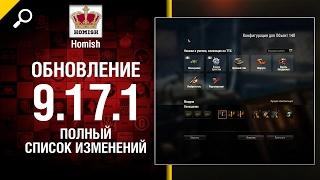 Обновление 9.17.1 - Полный список изменений - Будь готов - от Homish [World of Tanks]