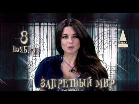 """""""Запретный мир"""" группы """"Винтаж"""" 8 ноября в Ray Just Arena thumbnail"""