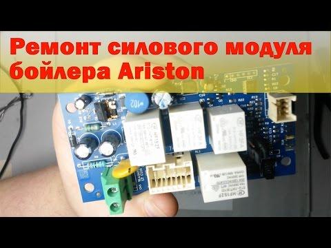 Ремонт силового модуля бойлера Ariston