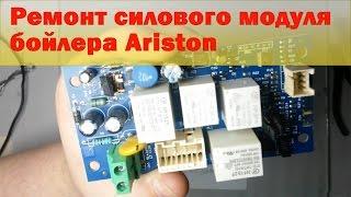 Жөндеу күштік модуль бойлер Ariston