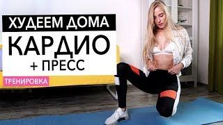 КАРДИО ТРЕНИРОВКА + ПРЕСС | Жиросжигающая кардио тренировка дома