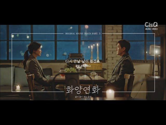 KLANG (클랑) - Someday We Will Meet Again | When My Love Blooms OST Part. 3 MV