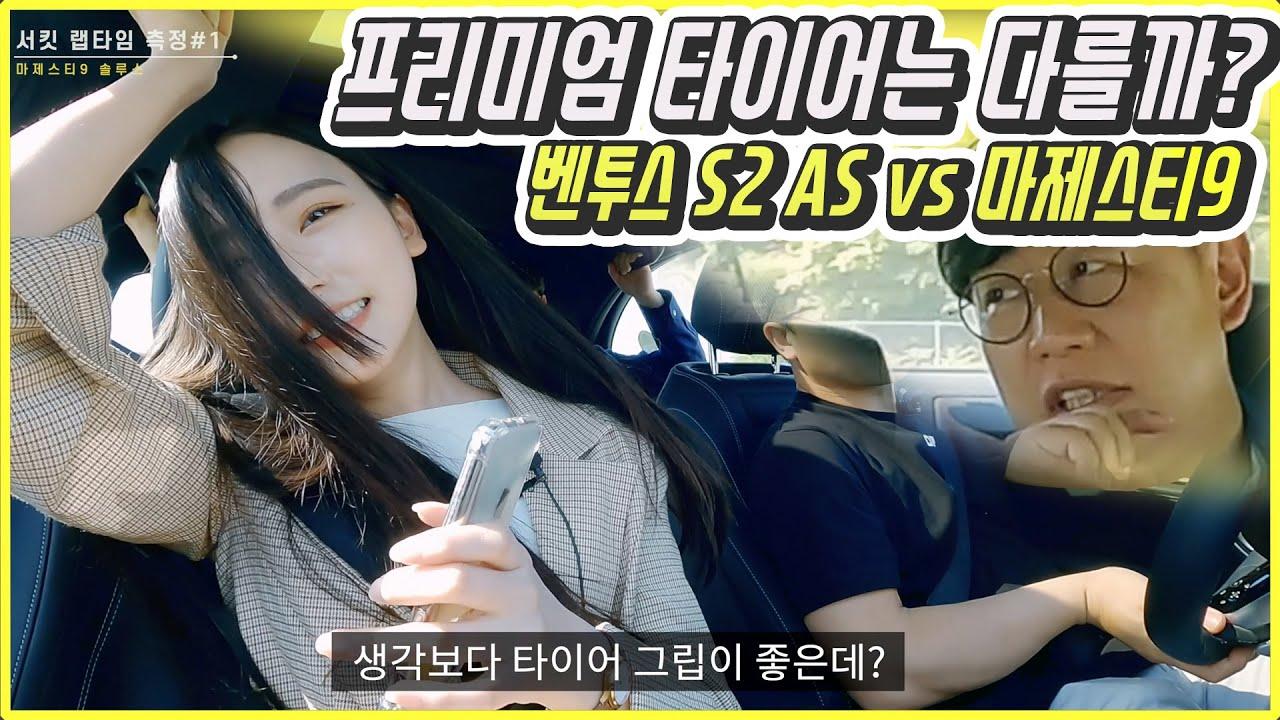 한국타이어, 금호타이어 비교시승! 벤투스 S2 AS 대 마제스티9 - 최고의 컴포트타이어는?! (Feat.더베스트랩 최정원 어령해)