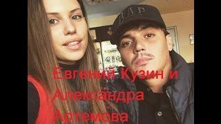 Дом 2: Александра Артемова и Евгений Кузин