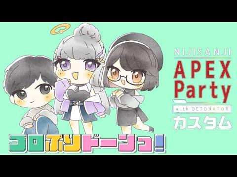 🤍【APEX】カスタム練習3日目~冷たいうどんがすき【白百合リリィ/ViViD所属】