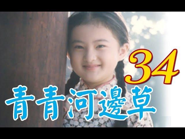 『青青河邊草』 第34集(馬景濤、岳翎、劉雪華、徐乃麟、金銘) #跟我一起 #宅在家