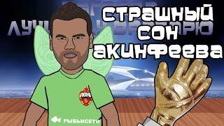 Страшный сон Игоря Акинфеева песня от Мультбол