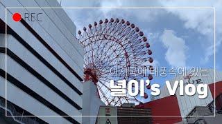 Vlog ; 이시국에 in Kyoto - Osaka [Day 2] 워드프로세서 자격증 시험을 드디어 마쳤습니다. 이것도 곧 브이로그로 올릴게요 :) 열심히 유튜브 강좌로 배워서...