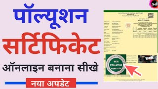 Pollution certificate apply online | pollution certificate download online