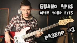 show MONICA Bass - Guano Apes - Open your eyes (Разбор #2) tutorial ENG subs