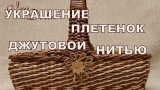 Декор плетеных изделий Урок № 1