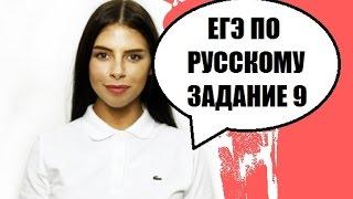 ЕГЭ по русскому языку. Задание 9. Приставки