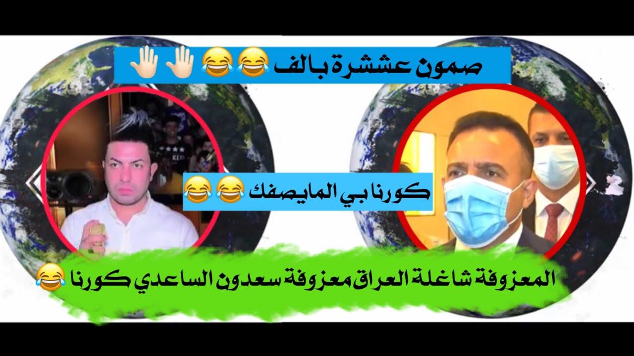 سعدون الساعدي صمون 10 بالف مكسبات الصمونات    وزراة الصحة   المعزوفة العالمية ردح اعراس حنات 2020