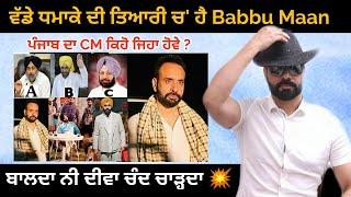 Update | Babbu Maan new Song | Pagal Shayar | Ghum Ghum | Sapera | Adab Punjabi