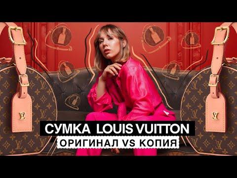 Сумка Louis Vuitton: Оригинал VS Подделка! Как отличить настоящую сумку от хорошей копии?