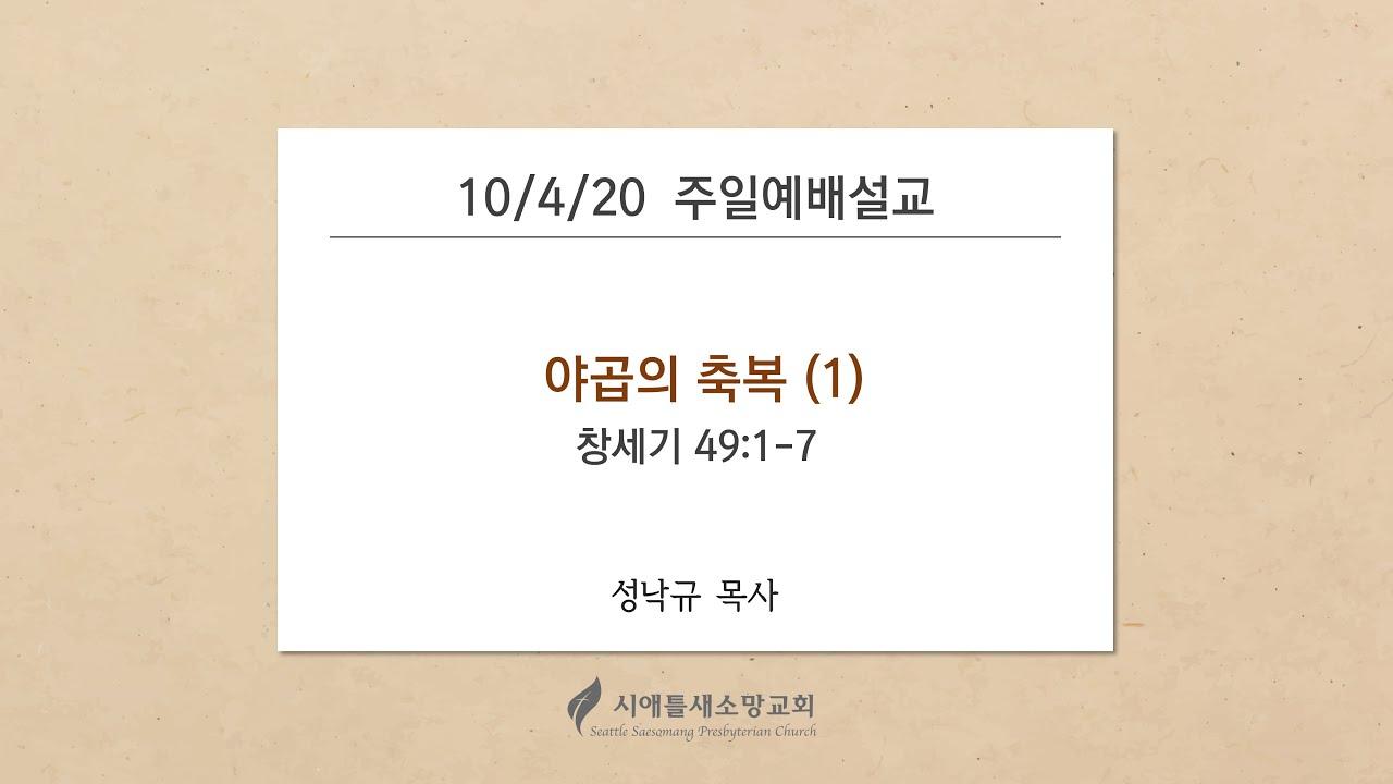 """<10/4/20 주일설교> """"야곱의 축복 (1)"""""""