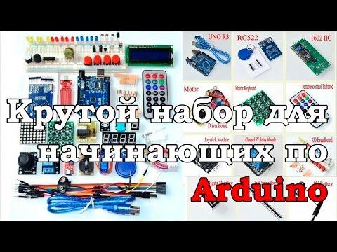 Посылка /// Крутой набор для начинающих по Arduino