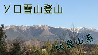 ソロ雪山登山【比良山系 2017.3.5】