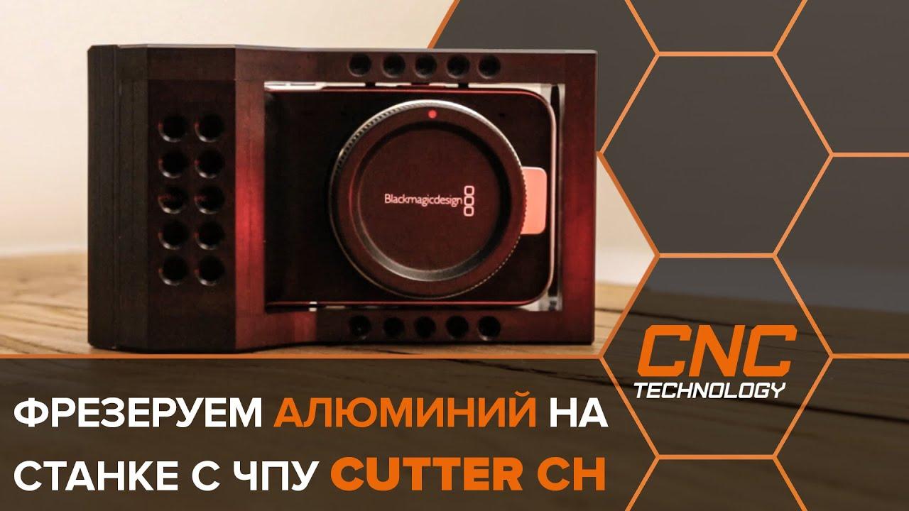 Клетка для фотоаппарата из алюминия на станке с ЧПУ Cutter CH